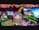 【実況】ポケモン剣盾~開幕ダイマックス野郎ッ!!~Part25