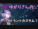 Xなゆかりさんのハイドラントカスタム? (2)