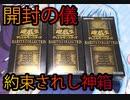 【遊戯王】これがコナミの本気!?「レアリティコレクション プレミアム ゴールドエディション」3BOX開封【ピヨ】