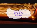 [オフボPRC] まなざし / 東方神起 (offvocal 歌詞:あり VER:PR / ガイドメロディーなし)