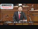 【国会中継】「新型コロナウイルス対策と緊急事態条項」に関する質問を安倍総理に行いました -衆議院本会議-(令和2年2月13日)