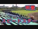 明豊の応援!!スピードスター!!ロッテ・西岡剛!!秋季高校野球大分大会!!