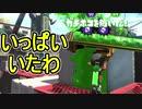 【日刊スプラトゥーン2】ランキング入りを目指すローラーのガチマッチ実況Season22-20【Xパワー2344ホコ】ダイナモローラーテスラ/ウデマエX/ガチホコ