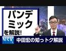 """【知っトク解説】今回は""""パンデミック """""""
