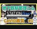 【STATIONflow】さとうささらの地下鉄駅づくり#1【CeVIO実況】
