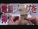 【ロボ開発】電源プラグを挿入するだけの健全な動画です【012】