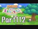 【プレイ動画】ましまし牧場 経営日誌Part112【再会のミネラ...