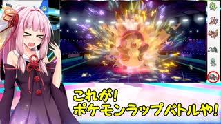 【ポケモン剣盾】ラッパー姉妹のランクス