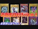 【遊戯王】カードの価格を見極めろ!遊戯王目利きバトル!!