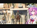 【ヒメミコ実況】新米アルケミストの大冒険! #05【ライザのアトリエ】