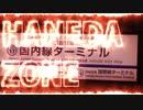 【合作】HANEDA ZONE(羽田空港国内線ターミナル駅)