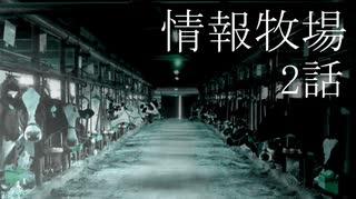情報牧場【2/2】