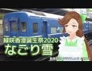 【緑咲香澄誕生祭2020】なごり雪(かぐや姫)【CeVIOカバー】