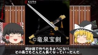 両手持ちの日本刀 片手持ちの中国剣、中国刀 中編