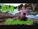 【ARK Ragnarok】かわいいエアコン カワウソをテイム!【Part15】【実況】