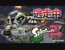 【スプラトゥーン2】逃走中をイカでやってみた inヌリとスイッチの吐息【実況】