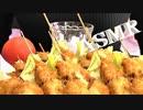 「音フェチ」【咀嚼音】イヤホン推奨!ASMR!リクエスト♪揚げたての串カツを食べてみた♪サクサクの音。