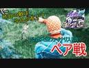 ジョジョの奇妙な冒険 ラストサバイバー part4_グイード・ミスタ【ペア戦】