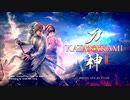 【PS4】侍道外伝 刀神 KATANAKAMI Part1【Live】1-1