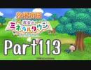 【プレイ動画】ましまし牧場 経営日誌Part113【再会のミネラ...