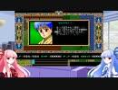 【PC-98】【単発】エイジア プレイ動画【琴葉茜・葵実況プレイ】