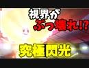 【実況】ポケモン剣盾 最強の輝きパーティでたわむれる 【視界粉砕】