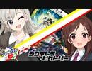 【デュエm@s】シンデレラビクトリー!#05  《逆襲のあかりんご! vs ハヤテ 》