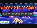 【ポケモン剣盾】デンチュラと歩んで強者を目指す成長譚#19【証付きデンチュラ】