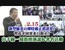 1/2【新宿・池袋】2.15 習近平国賓来日阻止!山手線一周 国民...