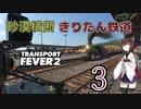 【TpF2】砂漠横断きりたん鉄道 Part3