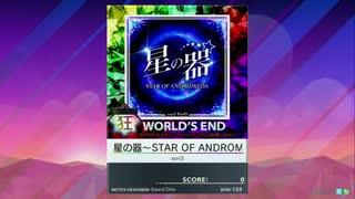 【譜面確認用】 星の器~STAR OF ANDROMED