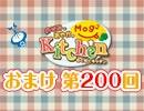 【#200】のぞみとあやかのMog2 Kitchen おまけ放送