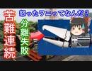 【ゆっくり解説】日本の宇宙開発の歴史 その22 怒ったワニになるな!そして川口先生の熾烈な長時間会議とは?