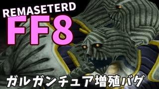 【FF8】ガルガンチュア増殖バグ【REMASTERED】