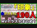 【デレステ】『印象』イベントMV!全190アイドルイラストまとめ!