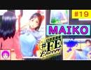 【♯FE_19】 幻影異聞録♯FE Encore やってく part.19 ( MAIKO★LOVE ) 初見プレイ 難易度:ハード [Switch] 【 幻影異聞録シャープエフイーアンコール 】