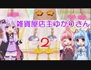 【VOICEROID劇場】☆雑貨屋店主ゆかりさん2☆【作品紹介】
