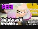 スプラ名珍場面集「びびびでお」 #03 - Splatoon2 Vivid video -