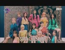 [K-POP] IZ*ONE - Spaceship + Destiny + Fiesta (Comeback 20200220) (HD)