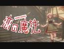 【MMD】テトさんで恋の魔法
