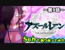 【アニメ】アズレン9話を5chで振り返ってみた