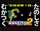 「ロックマン2」生放送その1 レトロゲーム最高