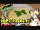 りおんの和風喫茶Vol.4「たまごふわふわを食べよう(刀剣乱舞めし再現)」
