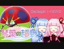 【ポケモン剣盾】琴葉の超戦【VOICEROID実況】