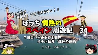【ゆっくり】スペイン周遊記 34 ホテル紹介と運休の連続・・・