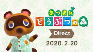 【高画質】あつまれどうぶつの森 Direct 2