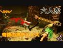 【Dead by Daylight】チェイス苦手マンの神チェイス【ウメダ視点・お奉行】Part11