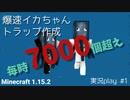 爆速!イカトラップを作る。マイクラ(Minecraft) java 1.15.2 実況プレイ#1