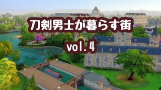 【Sims4】刀剣男士が暮らす街 vol.4【刀剣乱舞】