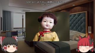 巫女と猫娘のSCP紹介 part39(第4クール)